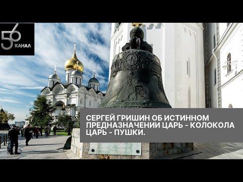 Сергей Гришин об истинном предназначении Царь-колокола и Царь-пушки.