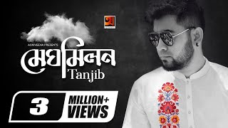 Meghomilon by Tanjib | Andor Mohol | Official Music Video