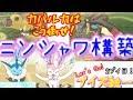【ポケモンUSUM】Let's Go!ブイズ統一 2ブイ目【ゆっくり実況】