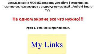 My_Links -Мои ссылки.Урок 1. Установка приложения .