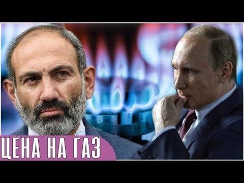 Цена на газ для Армении будет включать и другие вопросы визит Пашиняна в Москву