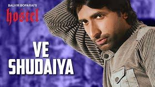 Ve Shudaiya (Full Song) Balvir Boparai | Sukhpal Sukh | Punjabi Songs