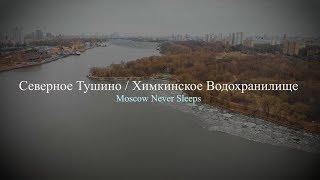 Dji Mavic Air / Северное Тушино / Химкинское Водохранилище