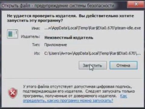 Как убрать предупреждение системы безопасности windows 7