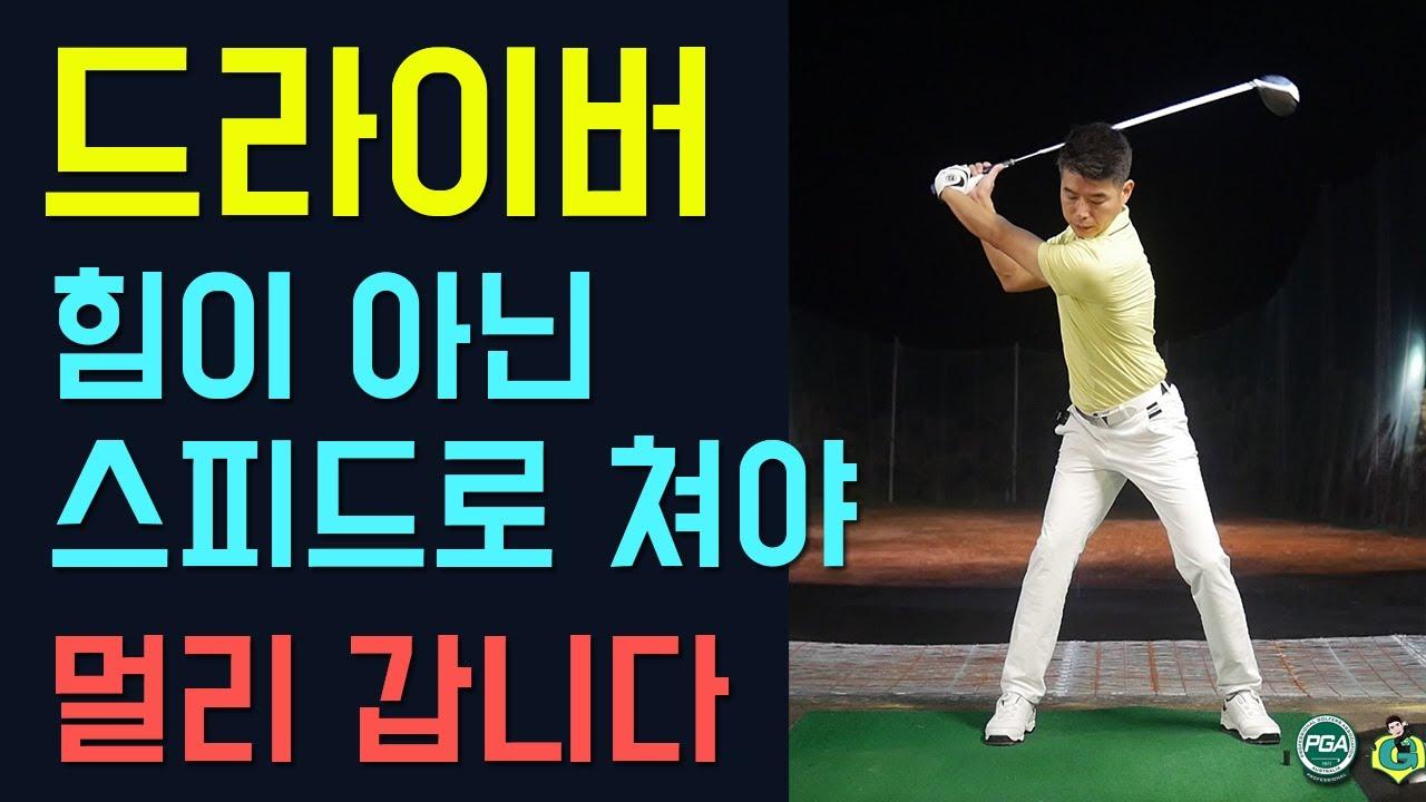 [골프맨] 드라이버 스윙 스피드를 위한 4가지 절대 조건
