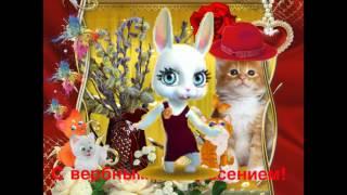 Зайка ZOOBE 'Вербное воскресение- музыкальное поздравление!'