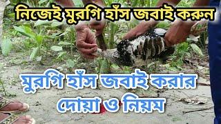 মুরগি হাঁস জবাই করার দোয়া ও নিয়ম || Prayers and rules for slaughter chicken duck || Online Madrasa