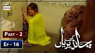 Chand Ki Pariyan Episode 16 - Part 2 - 12th February 2019 - ARY Digital Drama