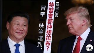 【碩破天驚】2018年11月30日 習帝一味等運到,G20特習會都仲想拉布?