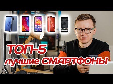Лучшие СМАРТФОНЫ 2018-2019 🔥 ТОП-5 🔥