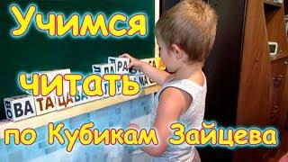 Кубики Зайцева. Учимся читать. 3года - 1 занятие. (07.17г.) Семья Бровченко.