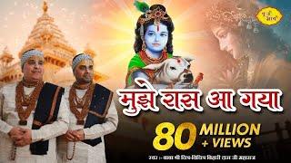 मुझे रास आ गया है तेरे दर पे सर झुकाना !! सुपरहिट भजन !! खतौली !! 18.3.2019 !! #VrajBhav