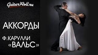 Как играть ''Вальс'' - Ф.Карулли