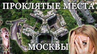 Проклятые места Москвы - Ховринская Заброшенная Больница
