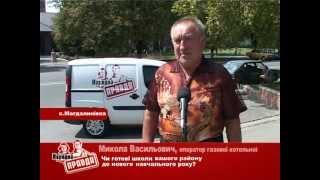 Народная правда 28 | Магдалиновка | Школа(