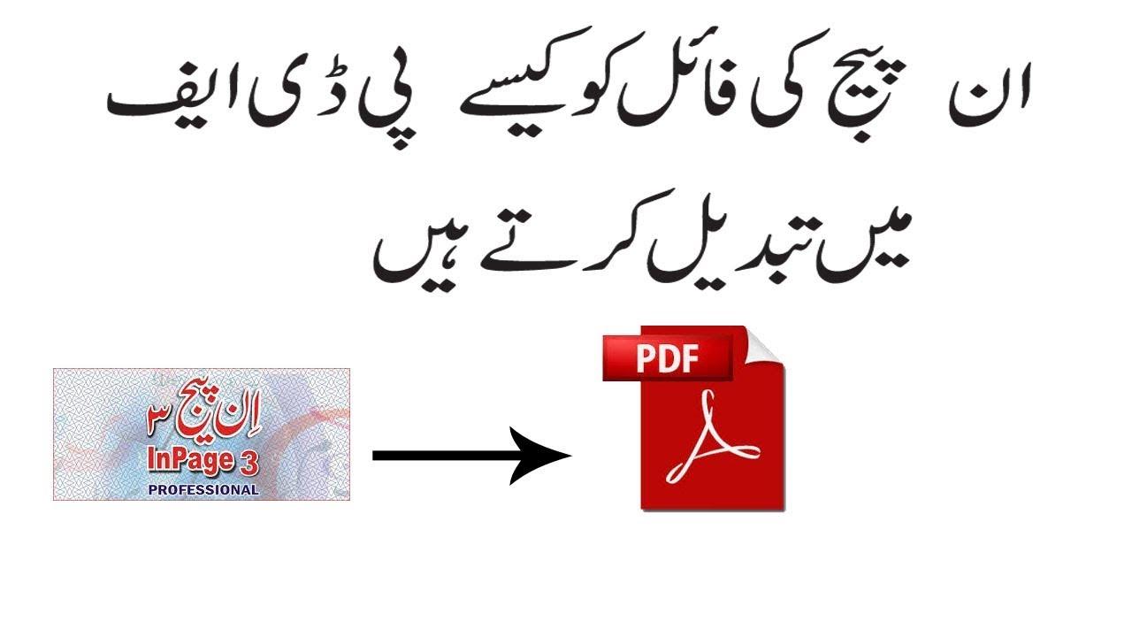 Inpage to pdf converter download.