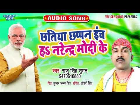 #raju-singh-suman-का-popular-song-i-chhatiya-chhapan-inch-ha-narendra-modi-ke-i-2020-bhojpuri-song