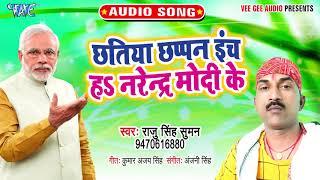 #Raju Singh Suman का Popular Song I Chhatiya Chhapan Inch Ha Narendra Modi Ke I 2020 Bhojpuri Song