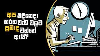 Piyum Vila | අප එදිනෙදා කරන වැඩ වලට ප්රමාද වන්නේ ඇයි? | 18 - 02 - 2019 | Siyatha TV Thumbnail