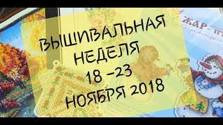 ВЫШИВАЛЬНАЯ НЕДЕЛЯ с 18.11.по 23.11 2018г/Вышивка крестом и бисером!
