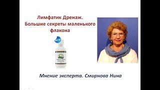 Лимфатик Дренаж - новый продукт NSP для очищения лимфы. Разберем ег...