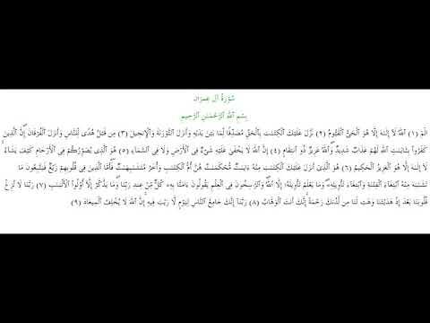 SURAH AL-E-IMRAN #AYAT 1-9: 21st November 2018