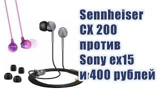 sennheiser CX 200 vs Sony MDR-EX15 однозначное решение!