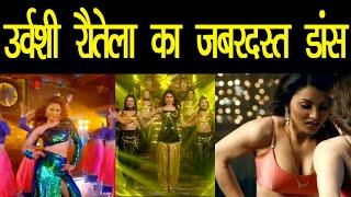 फिल्म Virgin Bhanupriya का नया गाना 'Kangna Vilayati' हुआ रिलीज | Urvashi Rautela New Song