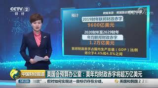 [中国财经报道]美国会预算办公室:美年均财政赤字将超万亿美元| CCTV财经