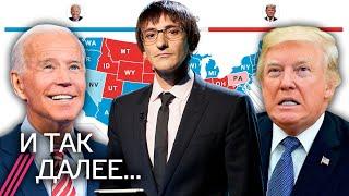 Американские выборы. Байден близок к победе. Чего ждать Путину? И так далее с Михаилом Фишманом cмотреть видео онлайн бесплатно в высоком качестве - HDVIDEO