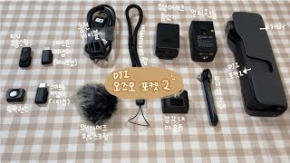 DJI 오즈모 포켓2 언박싱 | 유튜브 Vlog 카메라…