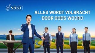 Christelijk lied  'Alles wordt volbracht door Gods woord' (Dutch subtitles)