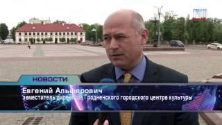 Гродненцы и гости города приглашаются на праздничный концерт на Советской площади