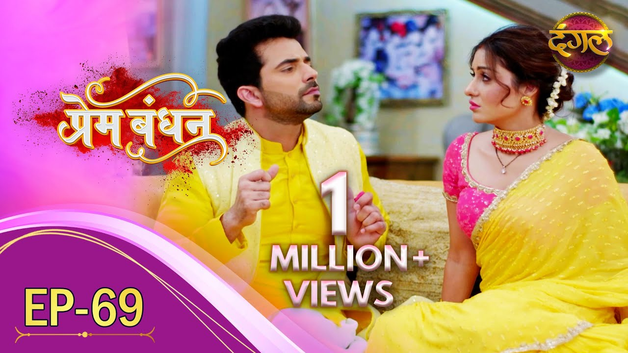 Download Prem Bandhan - प्रेम बंधन || New Full Episode 69 || New TV Show | Dangal TV Channel