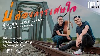 บ่ต้องการเศษใจ-Amseatwo X บอล วงกลม ( Video COVER. Acoustic version )original : แบม ไพลิน