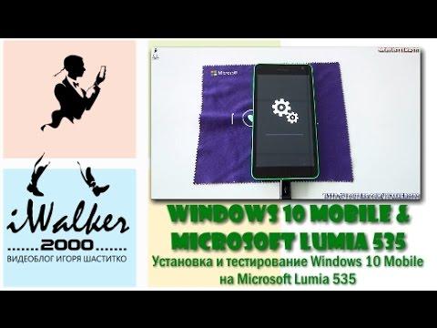 ГаджеТы: установка и тестирование Windows 10 Mobile на Microsoft Lumia 535