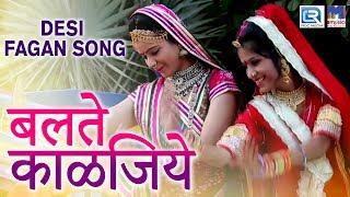 Desi Fagan Geet 2018   बलते काळजिये   Sonal Raika, Nikita Sen   Holi Song   New Rajasthani Song