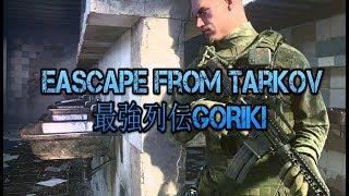 【最強列伝GORIKI実況】【EFT】 今日も夜はタルコフの世界へ 2. 24   【Escape From Tarkov】【PUBG】...