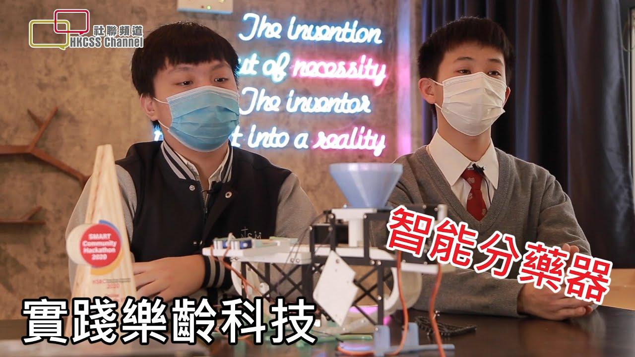 學生設計智能分藥器   實踐樂齡科技