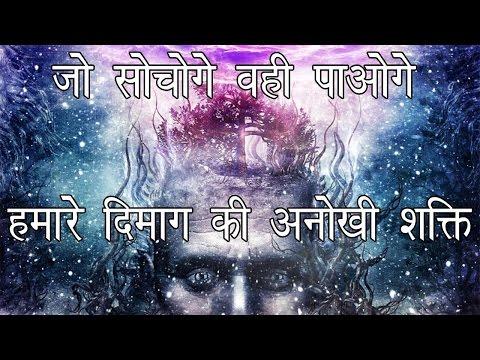 अवचेतन मन की शक्ति -जो सोचोगे वही पाओगे - अनोखी शक्ति   The Power of the Subconscious Mind thumbnail
