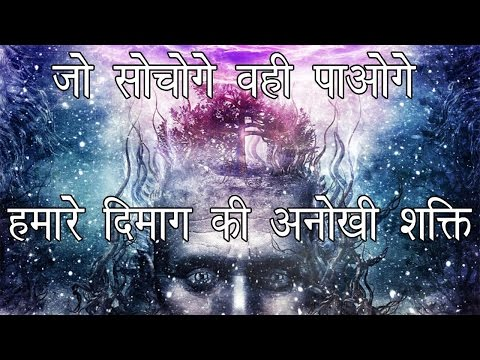 अवचेतन मन की शक्ति -जो सोचोगे वही पाओगे - अनोखी शक्ति | The Power of the Subconscious Mind