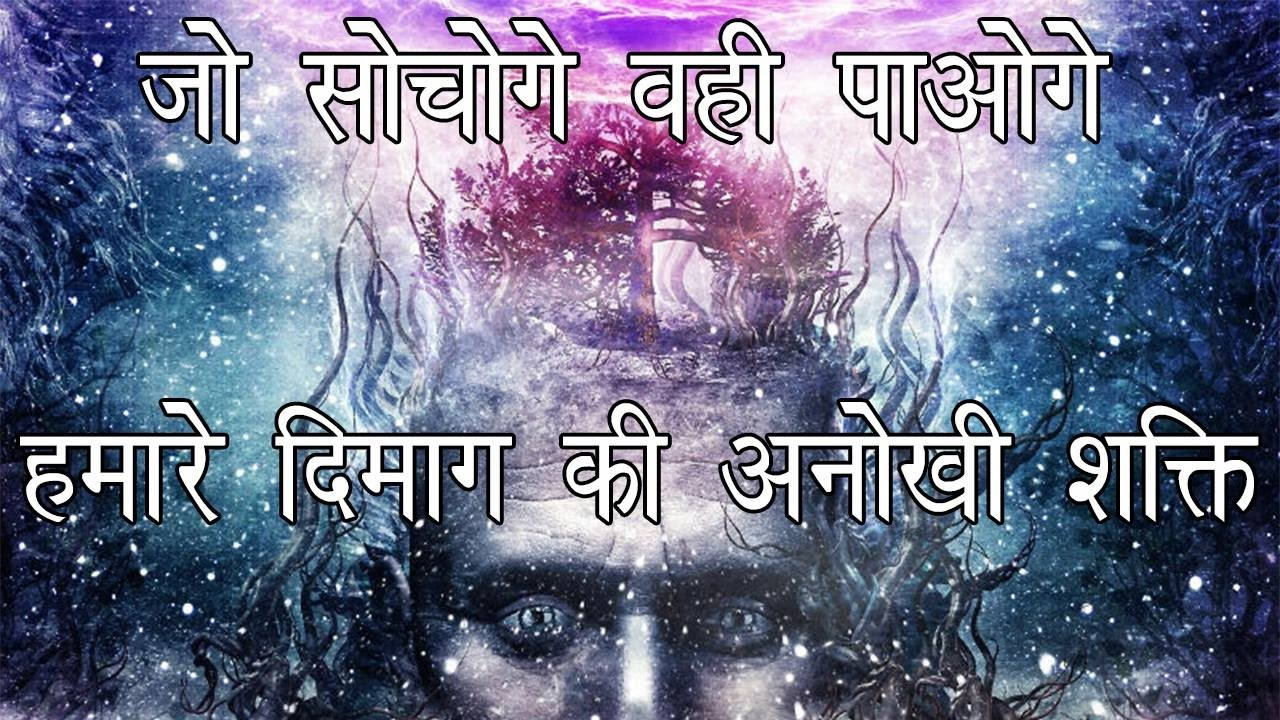 The Power Of Your Subconscious Mind In Gujarati Pdf