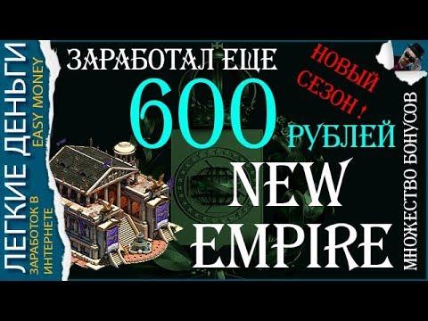 ЗАРАБОТОК 600 РУБЛЕЙ В ЭКОНОМИЧЕСКОЙ ИГРЕ ОТ ТОП АДМИНА. NEW EMPIRE / ЗАРАБОТОК В ИНТЕРНЕТЕ