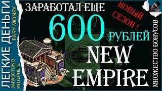 В установке есть русский язык. Сегодня я покажу свой доход в экономической игре.