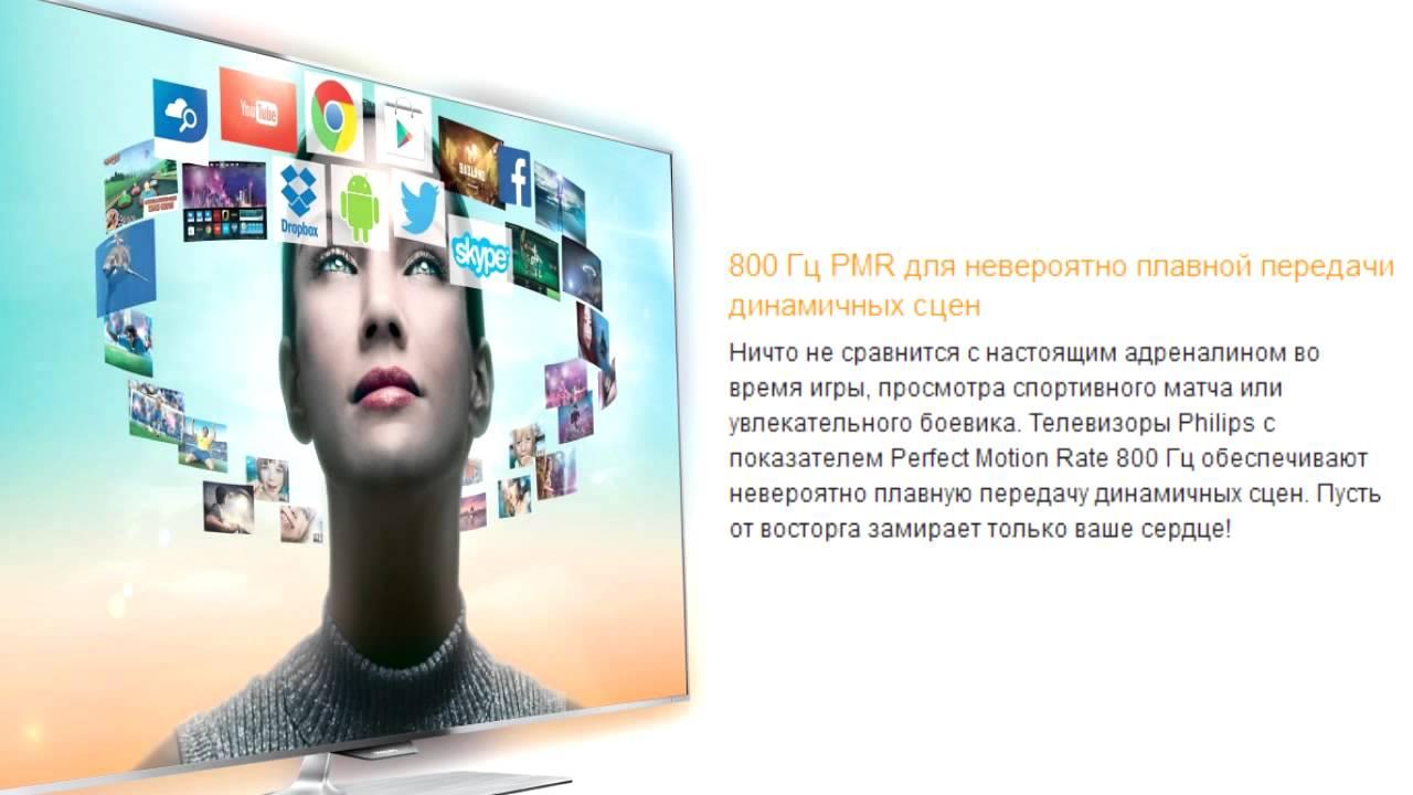 Телевизоры philips ▷ заказывайте прямо сейчас ✓ быстрая доставка ☆ гарантия ☆ отзывы ☆ фото ☆ киев ✈ украина ☎ 0-800-500-153.