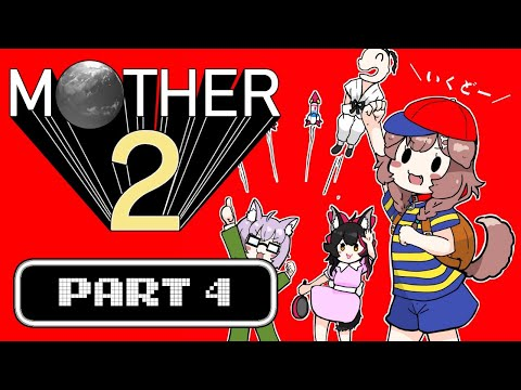 MOTHER2やる #4
