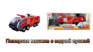 Іграшкова пожежна машина з водяною гарматою зі звуком і світлом