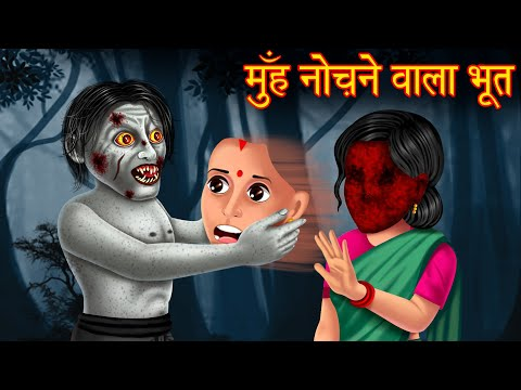 मुँह नोंचने वाला भूत | Ghost Stories in Hindi | Hindi Horror Stories | Hindi Kahaniya |Hindi Stories