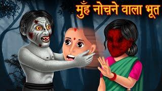 मुँह नोंचने वाला भूत | Ghost Stories in Hindi | Hindi Horror Stories | Hindi Kahaniya |Hindi Stories