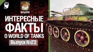Video Интересные факты о WoT №23 - от Sn1p3r90 [World of Tanks] download MP3, 3GP, MP4, WEBM, AVI, FLV Maret 2018